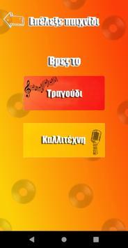 Μουσικό Κουίζ - Ελληνικά Τραγούδια screenshot 1