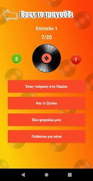 Μουσικό Κουίζ - Ελληνικά Τραγούδια screenshot 2