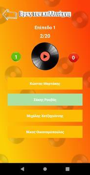 Μουσικό Κουίζ - Ελληνικά Τραγούδια screenshot 4