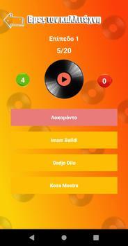 Μουσικό Κουίζ - Ελληνικά Τραγούδια screenshot 5