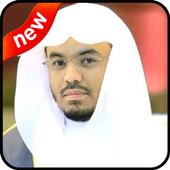 فضيلة الشيخ ياسر الدوسري2019-yasser dossari mp3 icon