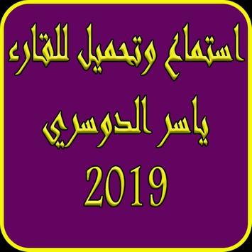 فضيلة الشيخ ياسر الدوسري2019-yasser dossari mp3 poster