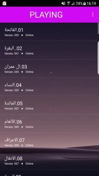 فضيلة الشيخ ياسر الدوسري2019-yasser dossari mp3 screenshot 2
