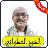 الشيخ العطواني 2019 بدون نت-Atwani Burda MP3 icon