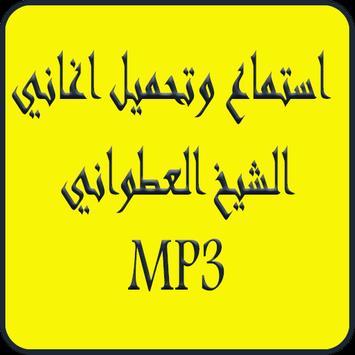 الشيخ العطواني 2019 بدون نت-Atwani Burda MP3 poster