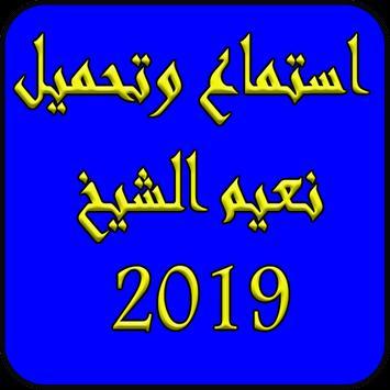 شيلات نعيم الشيخ 2019 بدون نت-Naeim alsheikh mp3 poster