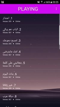شيلات نعيم الشيخ 2019 بدون نت-Naeim alsheikh mp3 screenshot 2