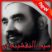 سيد النقشبندي 2019 بدون نت-said AlNakshabandi mp3 icon