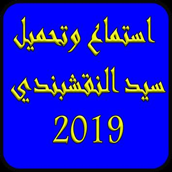 سيد النقشبندي 2019 بدون نت-said AlNakshabandi mp3 poster