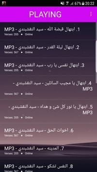 سيد النقشبندي 2019 بدون نت-said AlNakshabandi mp3 screenshot 2