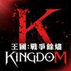王國Kingdom 圖標