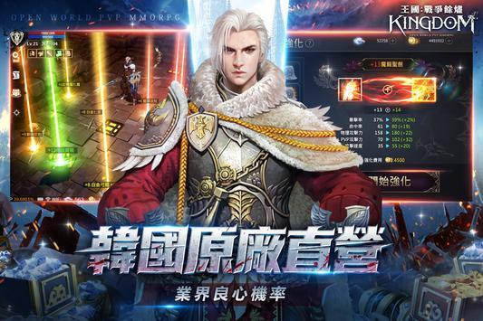 王國Kingdom 截图 13