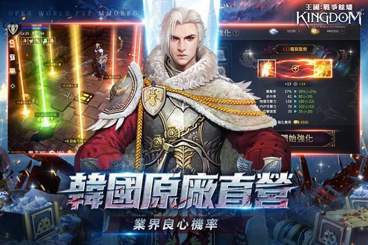 王國Kingdom 截图 5