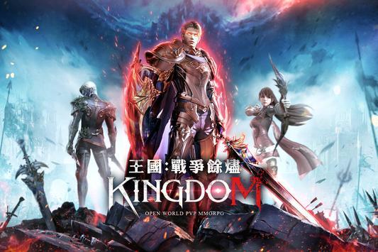 王國Kingdom 截图 8