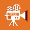 粤语影视 icon