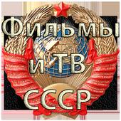 Фильмы СССР icon