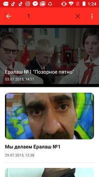 Фильмы СССР screenshot 4
