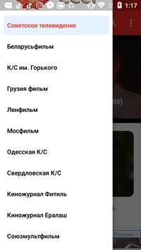 Фильмы СССР screenshot 5