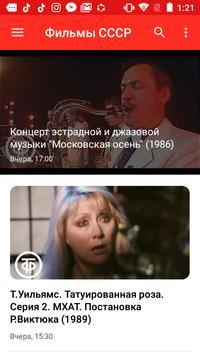 Фильмы СССР screenshot 7