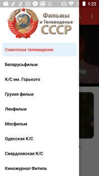 Фильмы СССР screenshot 12