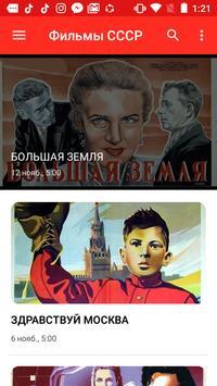 Фильмы СССР screenshot 2