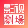 影視劇場-最新最熱華語電視劇 ikona