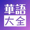 华语大全 icon