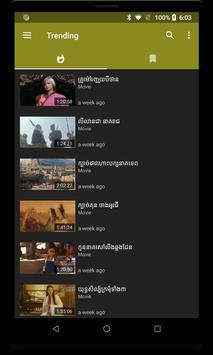 ភូមិខ្មែរ - PhumiKhmer screenshot 1