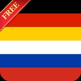 Offline German Russian Dictionary