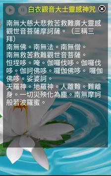 正宗觀音靈籤 syot layar 6