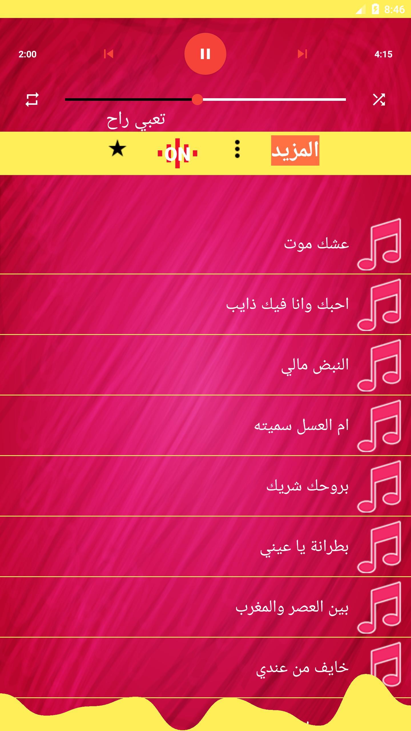 اغاني سيف نبيل بدون نت 2019 الجديده Saif Nabeal For Android