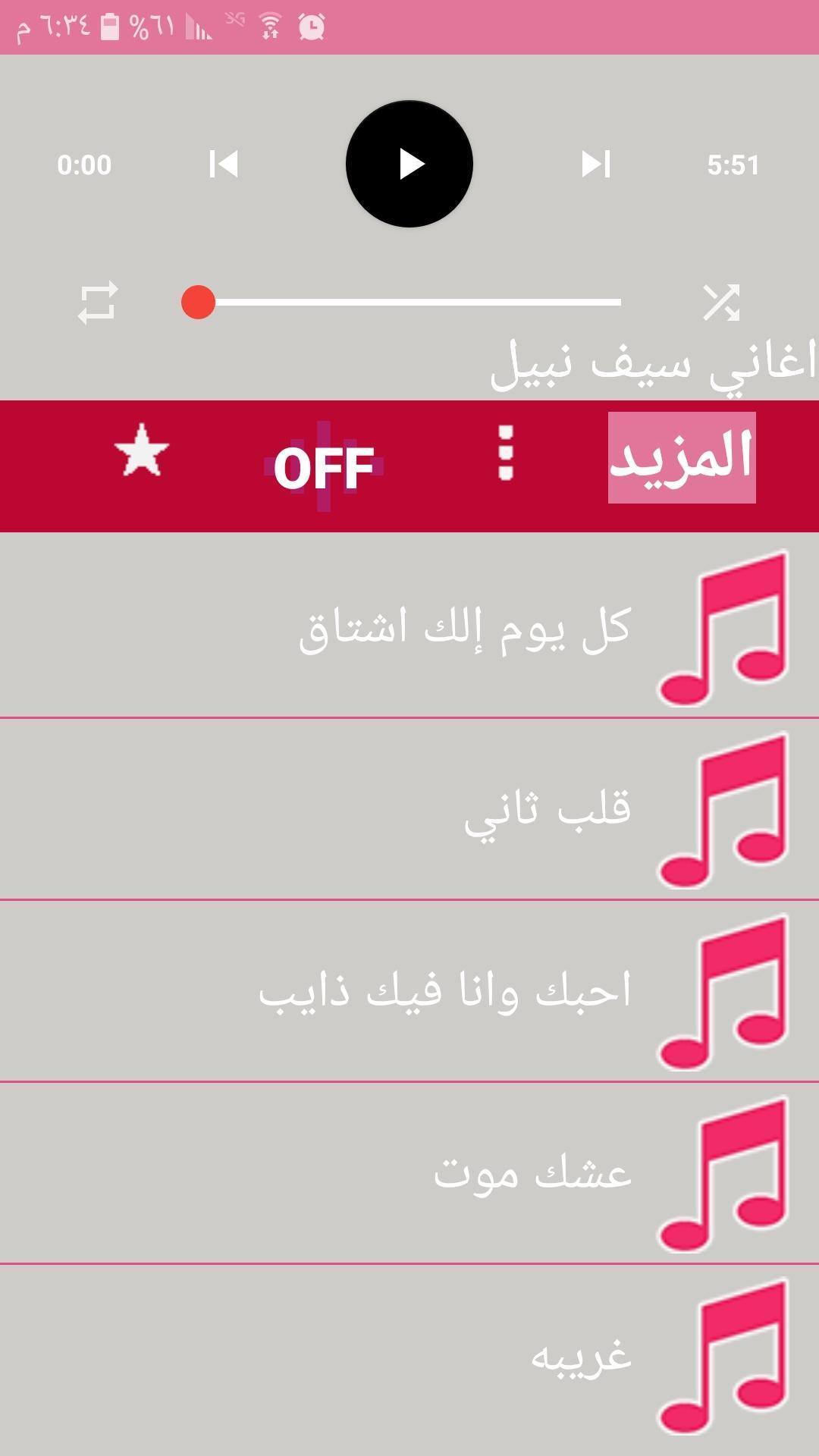 اغاني سيف نبيل For Android Apk Download