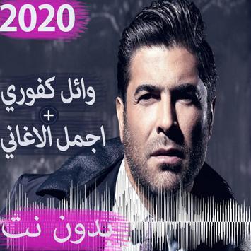 اغاني وائل كفوري القديمة والجديدة 2020 بدون نت الملصق