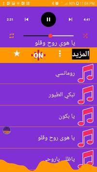 اغاني وائل كفوري القديمة والجديدة 2020 بدون نت تصوير الشاشة 1
