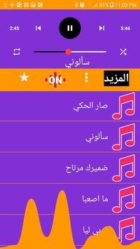 اغاني وائل كفوري القديمة والجديدة 2020 بدون نت تصوير الشاشة 3