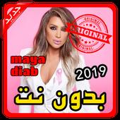 أغاني مايا دياب maya diab بدون نت 2019 for Android - APK Download