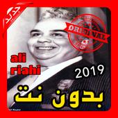 أغاني علي الرياحي ali riahi بدون نت 2019 icon