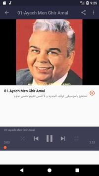 أغاني علي الرياحي ali riahi بدون نت 2019 screenshot 4