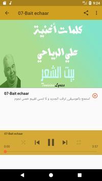 أغاني علي الرياحي ali riahi بدون نت 2019 screenshot 1