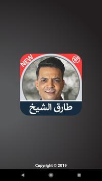 Tarek El Sheikh poster