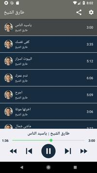 Tarek El Sheikh screenshot 1