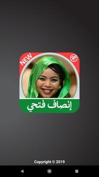 Insaf Fathi poster