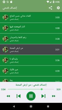 Insaf Fathi screenshot 2