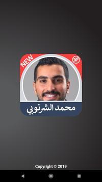Mohamed El Sharnouby poster