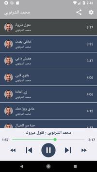 Mohamed El Sharnouby screenshot 1