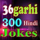 C.G.Hindi Jokes icon