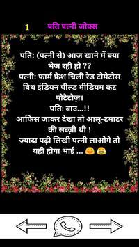C.G.Hindi Jokes screenshot 3