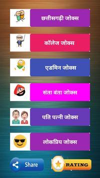 C.G.Hindi Jokes poster
