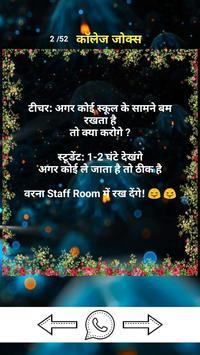 C.G.Hindi Jokes screenshot 2