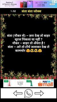 C.G.Hindi Jokes screenshot 4